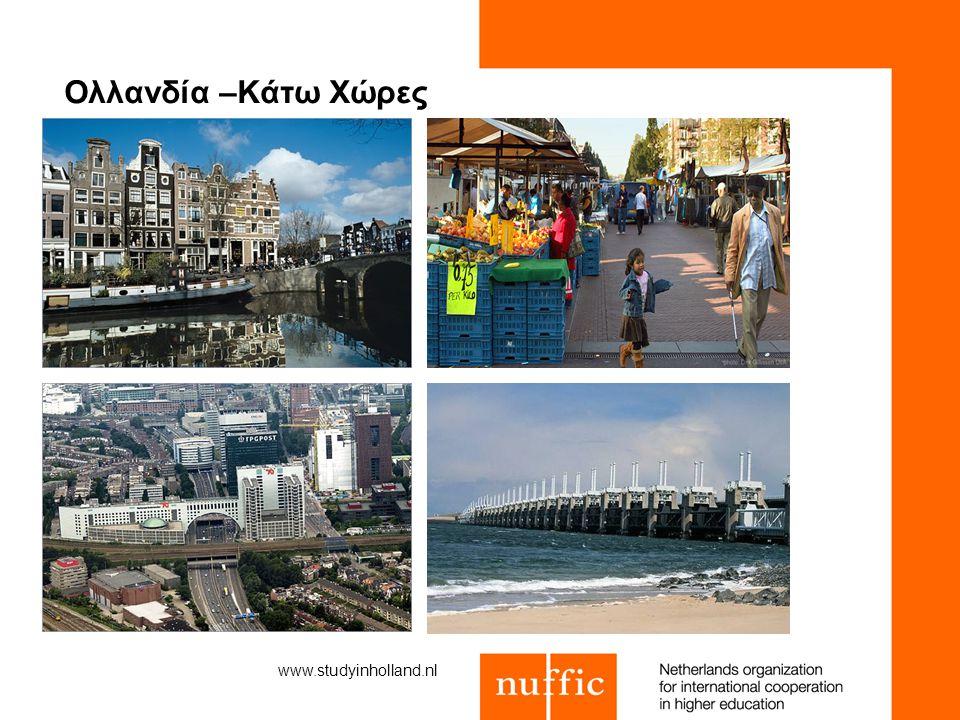 Ολλανδία –Κάτω Χώρες www.studyinholland.nl