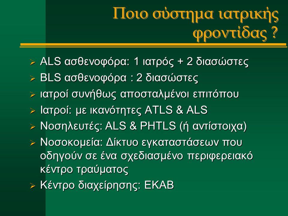 Ποιο σύστημα ιατρικής φροντίδας ?  ALS ασθενοφόρα: 1 ιατρός + 2 διασώστες  BLS ασθενοφόρα : 2 διασώστες  ιατροί συνήθως αποσταλμένοι επιτόπου  Ιατ