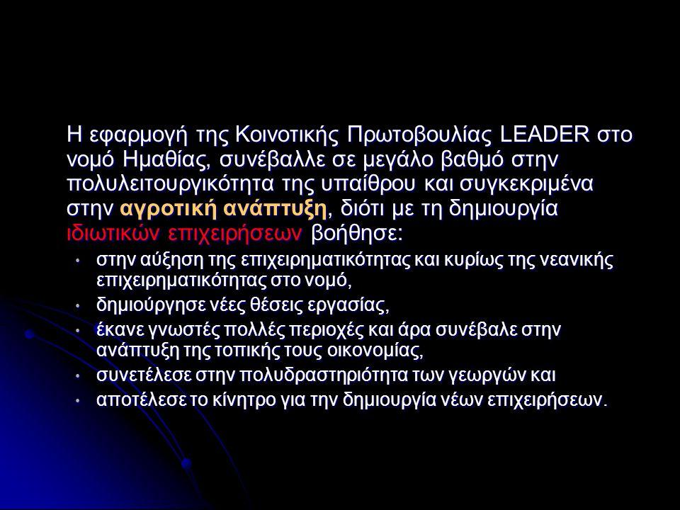 Η εφαρμογή της Κοινοτικής Πρωτοβουλίας LEADER στο νομό Ημαθίας, συνέβαλλε σε μεγάλο βαθμό στην πολυλειτουργικότητα της υπαίθρου και συγκεκριμένα στην