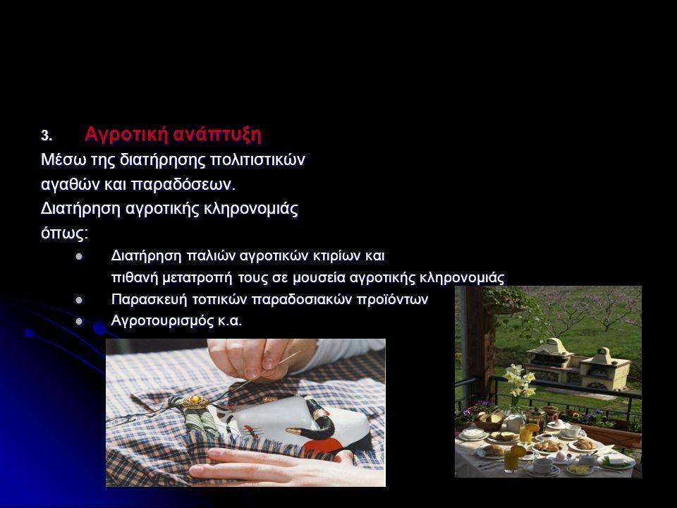 3. Αγροτική ανάπτυξη Μέσω της διατήρησης πολιτιστικών αγαθών και παραδόσεων. Διατήρηση αγροτικής κληρονομιάς όπως: Διατήρηση παλιών αγροτικών κτιρίων