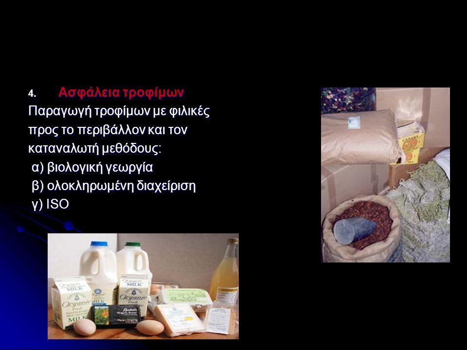 4. Ασφάλεια τροφίμων Παραγωγή τροφίμων με φιλικές προς το περιβάλλον και τον καταναλωτή μεθόδους: α) βιολογική γεωργία α) βιολογική γεωργία β) ολοκληρ