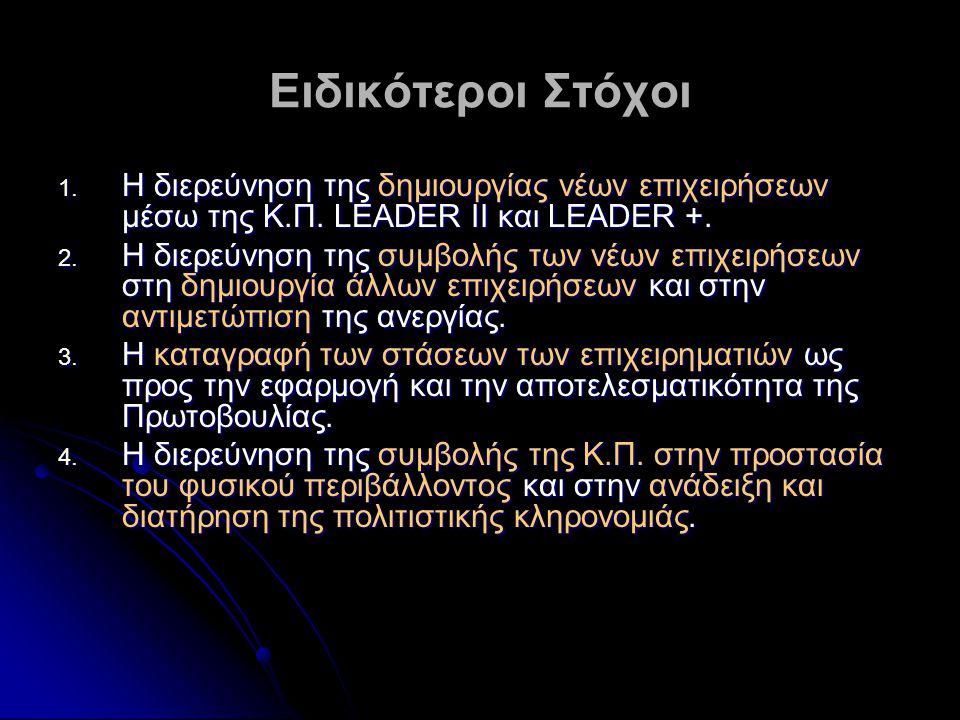 Ειδικότεροι Στόχοι 1. Η διερεύνηση της δημιουργίας νέων επιχειρήσεων μέσω της Κ.Π. LEADER ΙΙ και LEADER +. 2. Η διερεύνηση της συμβολής των νέων επιχε