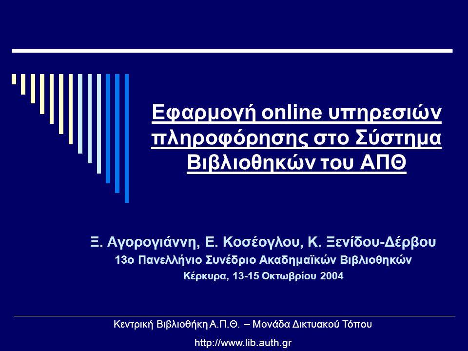 Εφαρμογή οnline υπηρεσιών πληροφόρησης στο Σύστημα Βιβλιοθηκών του ΑΠΘ Ξ.
