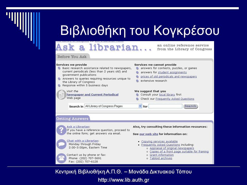 Κεντρική Βιβλιοθήκη Α.Π.Θ. – Μονάδα Δικτυακού Τόπου http://www.lib.auth.gr Βιβλιοθήκη του Κογκρέσου
