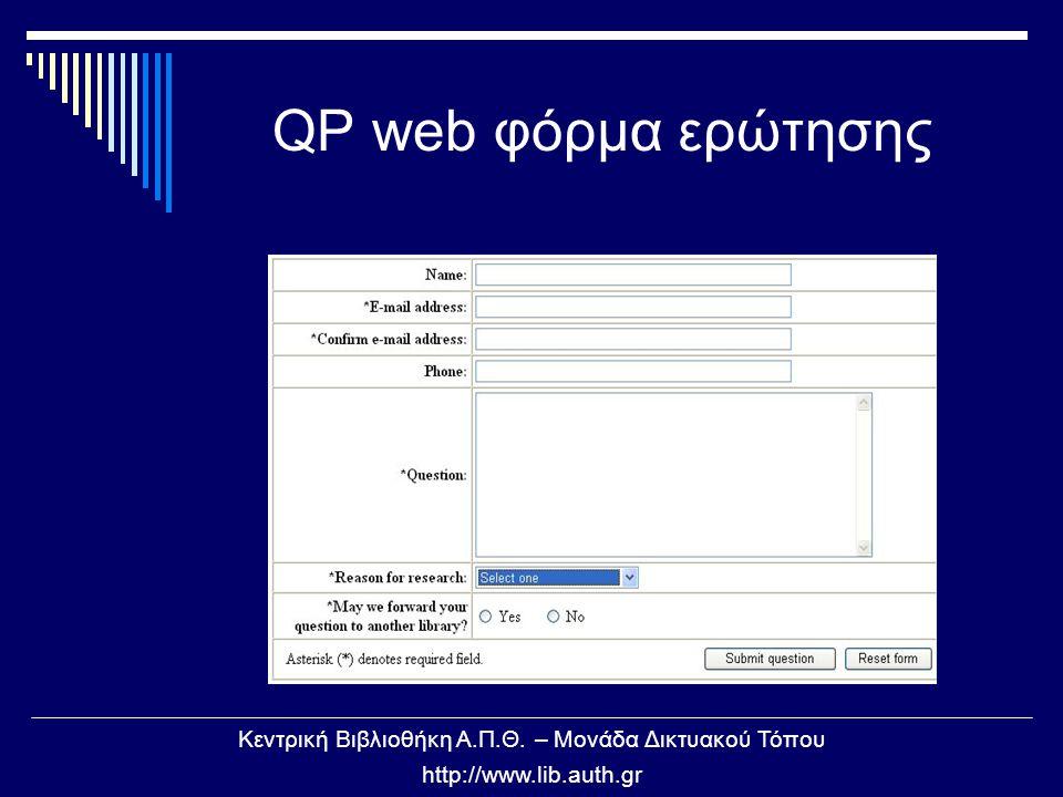 Κεντρική Βιβλιοθήκη Α.Π.Θ. – Μονάδα Δικτυακού Τόπου http://www.lib.auth.gr QP web φόρμα ερώτησης