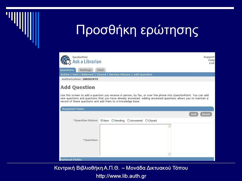 Κεντρική Βιβλιοθήκη Α.Π.Θ. – Μονάδα Δικτυακού Τόπου http://www.lib.auth.gr Προσθήκη ερώτησης