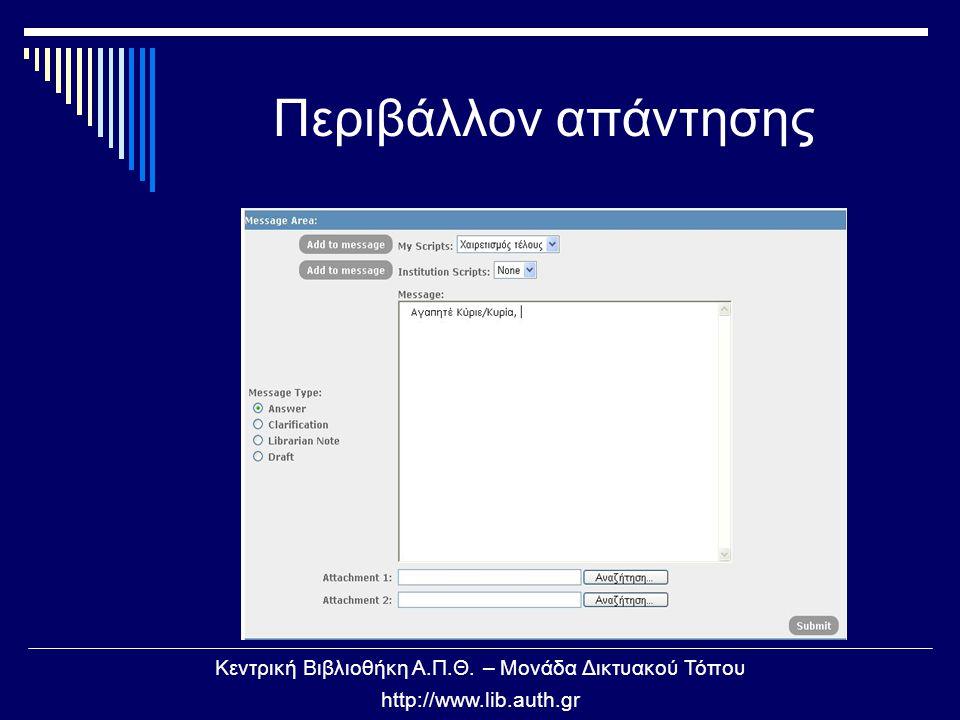 Κεντρική Βιβλιοθήκη Α.Π.Θ. – Μονάδα Δικτυακού Τόπου http://www.lib.auth.gr Περιβάλλον απάντησης