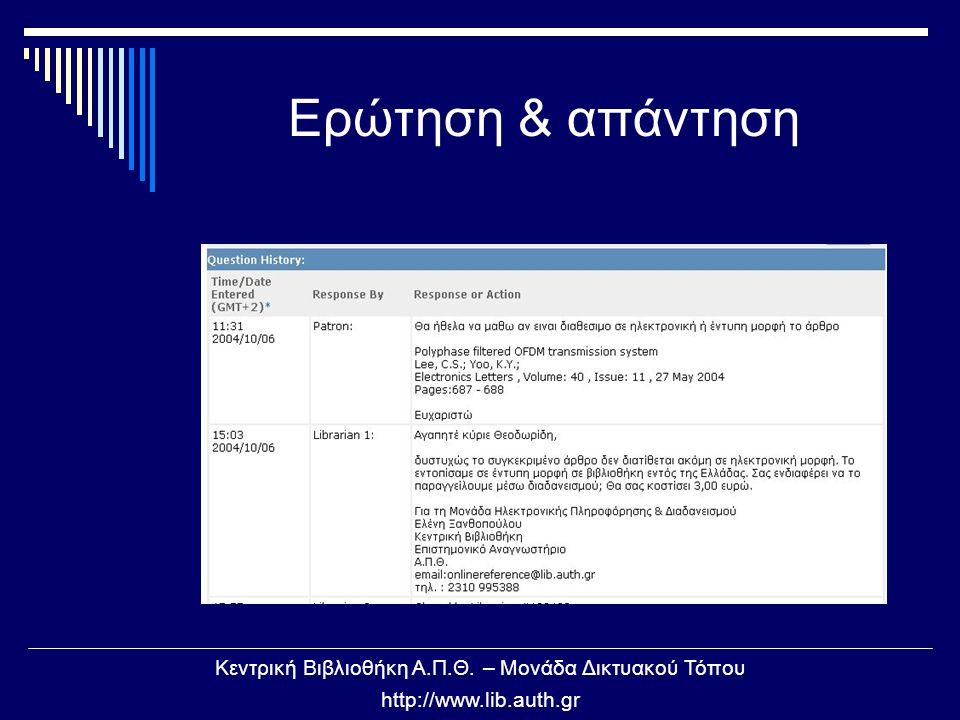 Κεντρική Βιβλιοθήκη Α.Π.Θ. – Μονάδα Δικτυακού Τόπου http://www.lib.auth.gr Ερώτηση & απάντηση