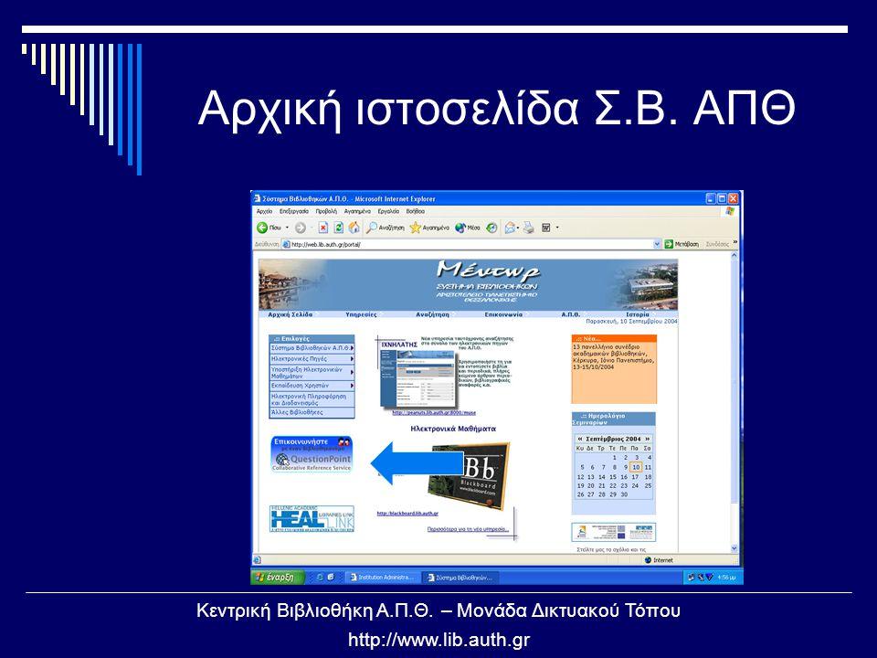 Κεντρική Βιβλιοθήκη Α.Π.Θ. – Μονάδα Δικτυακού Τόπου http://www.lib.auth.gr Αρχική ιστοσελίδα Σ.Β.