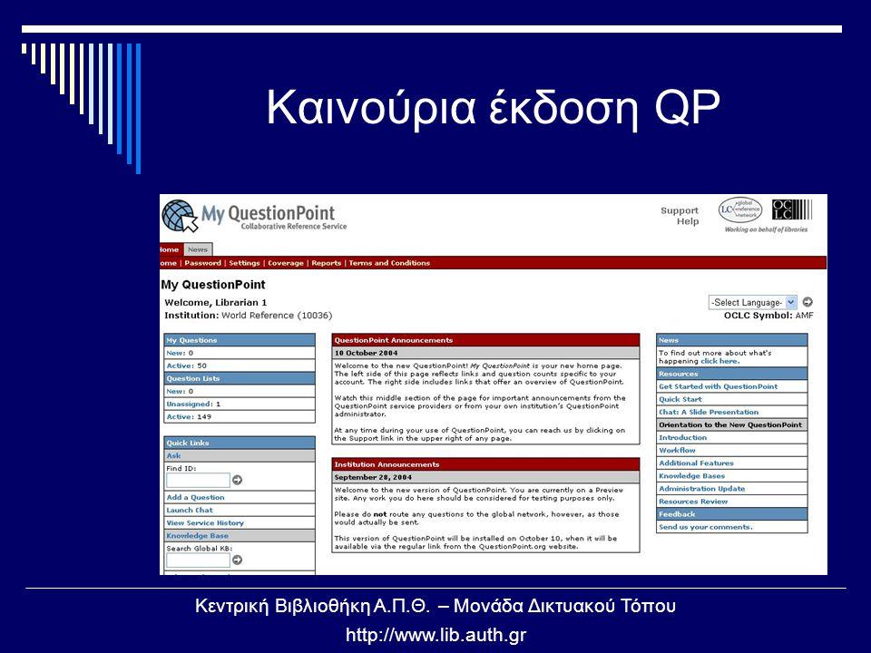 Κεντρική Βιβλιοθήκη Α.Π.Θ. – Μονάδα Δικτυακού Τόπου http://www.lib.auth.gr Καινούρια έκδοση QP