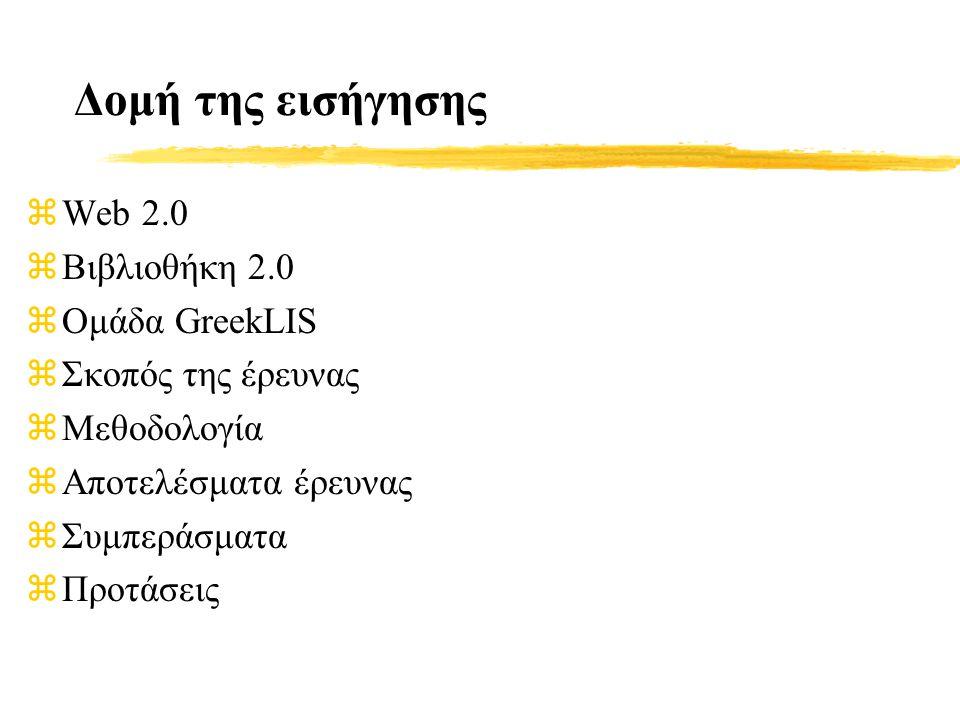 Δομή της εισήγησης zWeb 2.0 zΒιβλιοθήκη 2.0 zΟμάδα GreekLIS zΣκοπός της έρευνας zΜεθοδολογία zΑποτελέσματα έρευνας zΣυμπεράσματα zΠροτάσεις