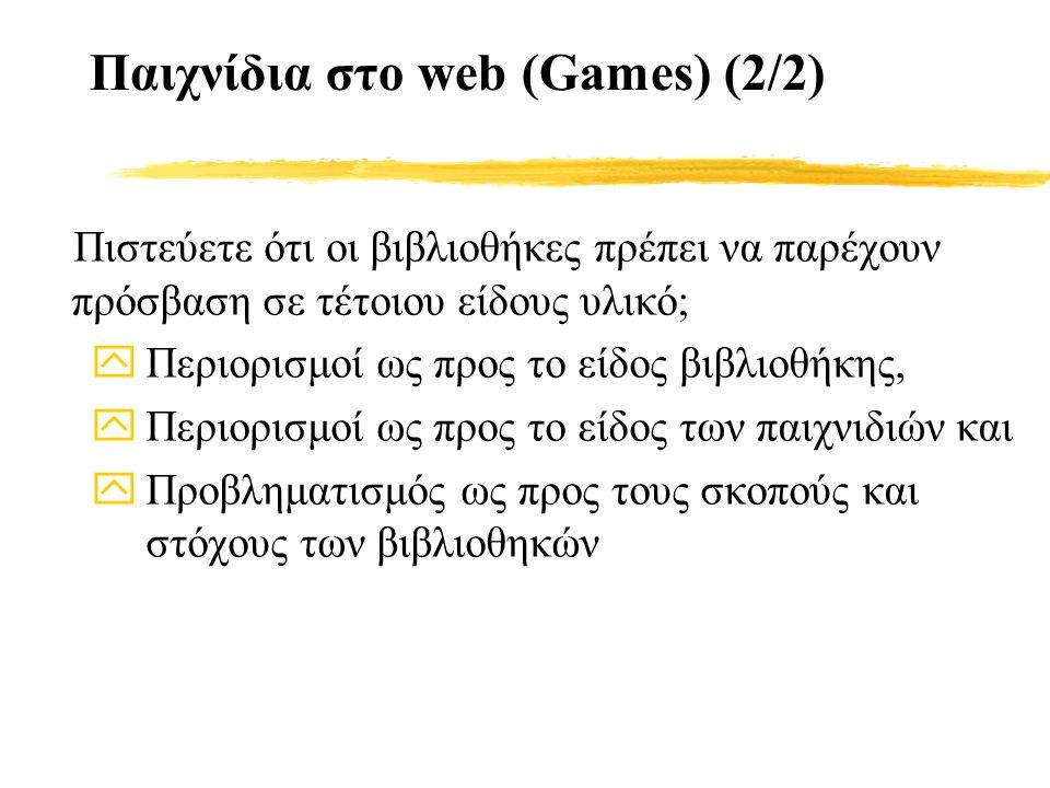 Πιστεύετε ότι οι βιβλιοθήκες πρέπει να παρέχουν πρόσβαση σε τέτοιου είδους υλικό; yΠεριορισμοί ως προς το είδος βιβλιοθήκης, yΠεριορισμοί ως προς το είδος των παιχνιδιών και yΠροβληματισμός ως προς τους σκοπούς και στόχους των βιβλιοθηκών Παιχνίδια στο web (Games) (2/2)