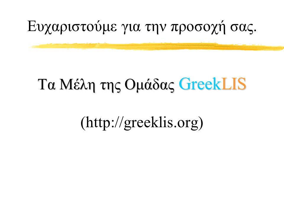 Τα Μέλη της Ομάδας GreekLIS Ευχαριστούμε για την προσοχή σας.