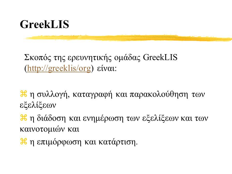 GreekLIS Σκοπός της ερευνητικής ομάδας GreekLIS (http://greeklis/org) είναι:http://greeklis/org z η συλλογή, καταγραφή και παρακολούθηση των εξελίξεων z η διάδοση και ενημέρωση των εξελίξεων και των καινοτομιών και z η επιμόρφωση και κατάρτιση.