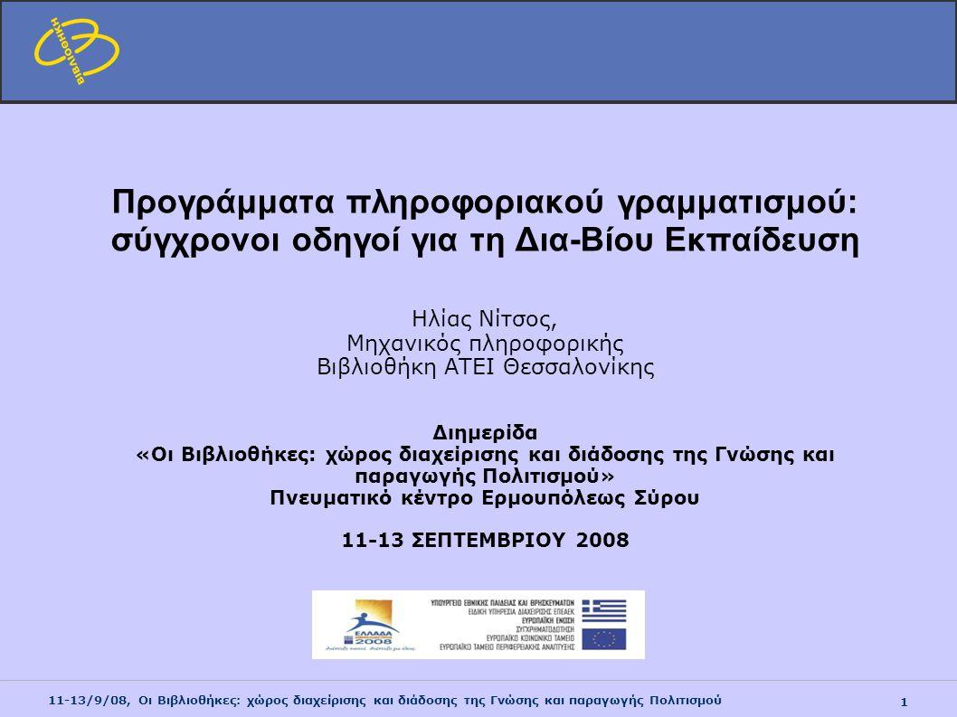 11-13/9/08, Οι Βιβλιοθήκες: χώρος διαχείρισης και διάδοσης της Γνώσης και παραγωγής Πολιτισμού 2 Προγράμματα πληροφοριακού γραμματισμού (1) Στόχος: εκπαίδευση των φοιτητών σε ζητήματα  Εντοπισμού πληροφοριών  Αξιολόγησης της πληροφορίας  Συγγραφής εργασιών  Λογοκλοπής  Πνευματικών δικαιωμάτων Συμπληρώνουν και ενισχύουν την εκπαιδευτική διαδικασία Απαραίτητο εργαλείο για τη δια-βίου εκπαίδευση