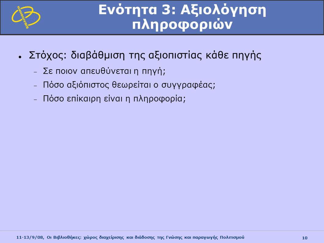 11-13/9/08, Οι Βιβλιοθήκες: χώρος διαχείρισης και διάδοσης της Γνώσης και παραγωγής Πολιτισμού 10 Ενότητα 3: Αξιολόγηση πληροφοριών Στόχος: διαβάθμιση