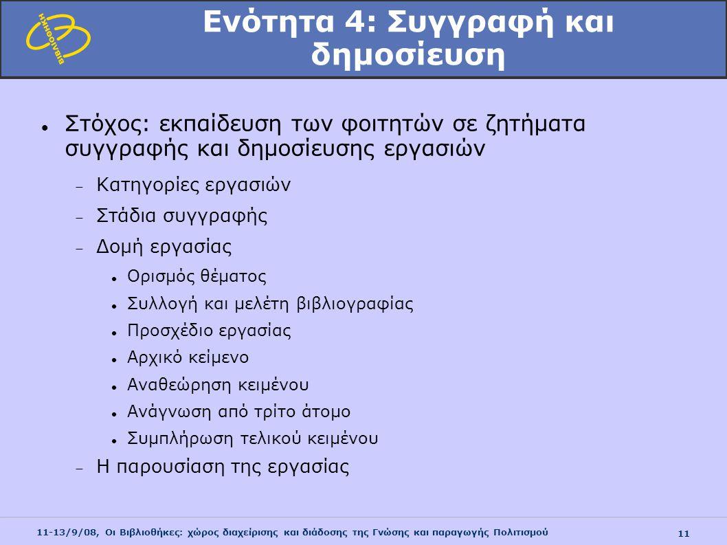 11-13/9/08, Οι Βιβλιοθήκες: χώρος διαχείρισης και διάδοσης της Γνώσης και παραγωγής Πολιτισμού 11 Ενότητα 4: Συγγραφή και δημοσίευση Στόχος: εκπαίδευσ