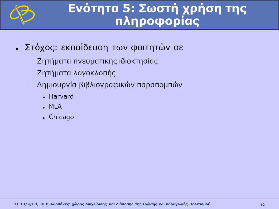 11-13/9/08, Οι Βιβλιοθήκες: χώρος διαχείρισης και διάδοσης της Γνώσης και παραγωγής Πολιτισμού 12 Ενότητα 5: Σωστή χρήση της πληροφορίας Στόχος: εκπαί