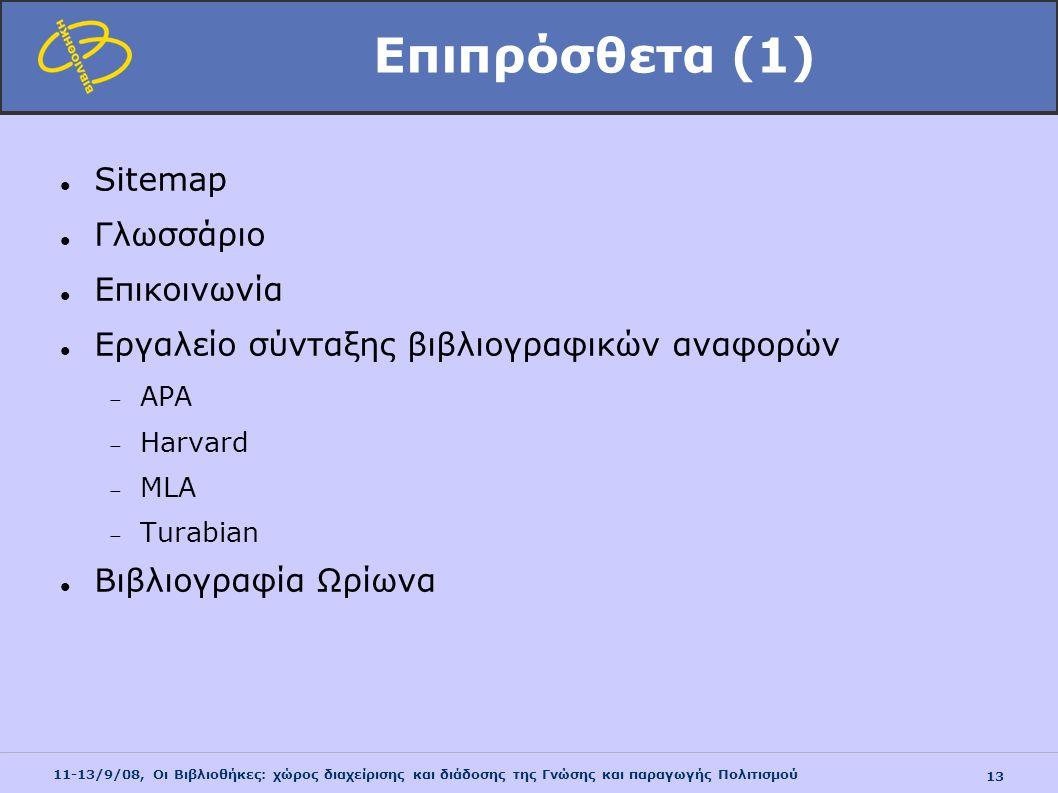 11-13/9/08, Οι Βιβλιοθήκες: χώρος διαχείρισης και διάδοσης της Γνώσης και παραγωγής Πολιτισμού 13 Επιπρόσθετα (1) Sitemap Γλωσσάριο Επικοινωνία Εργαλε