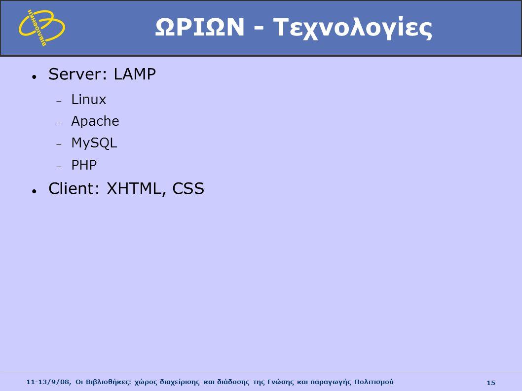 11-13/9/08, Οι Βιβλιοθήκες: χώρος διαχείρισης και διάδοσης της Γνώσης και παραγωγής Πολιτισμού 15 ΩΡΙΩΝ - Τεχνολογίες Server: LAMP  Linux  Apache 