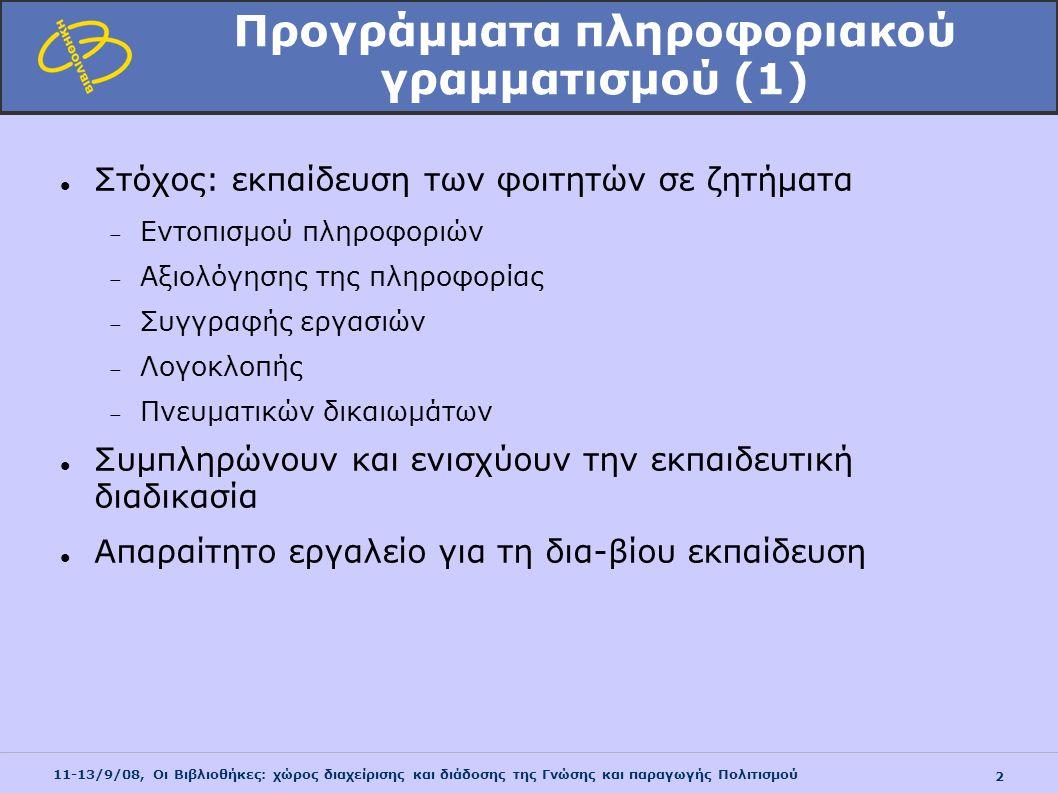11-13/9/08, Οι Βιβλιοθήκες: χώρος διαχείρισης και διάδοσης της Γνώσης και παραγωγής Πολιτισμού 2 Προγράμματα πληροφοριακού γραμματισμού (1) Στόχος: εκ