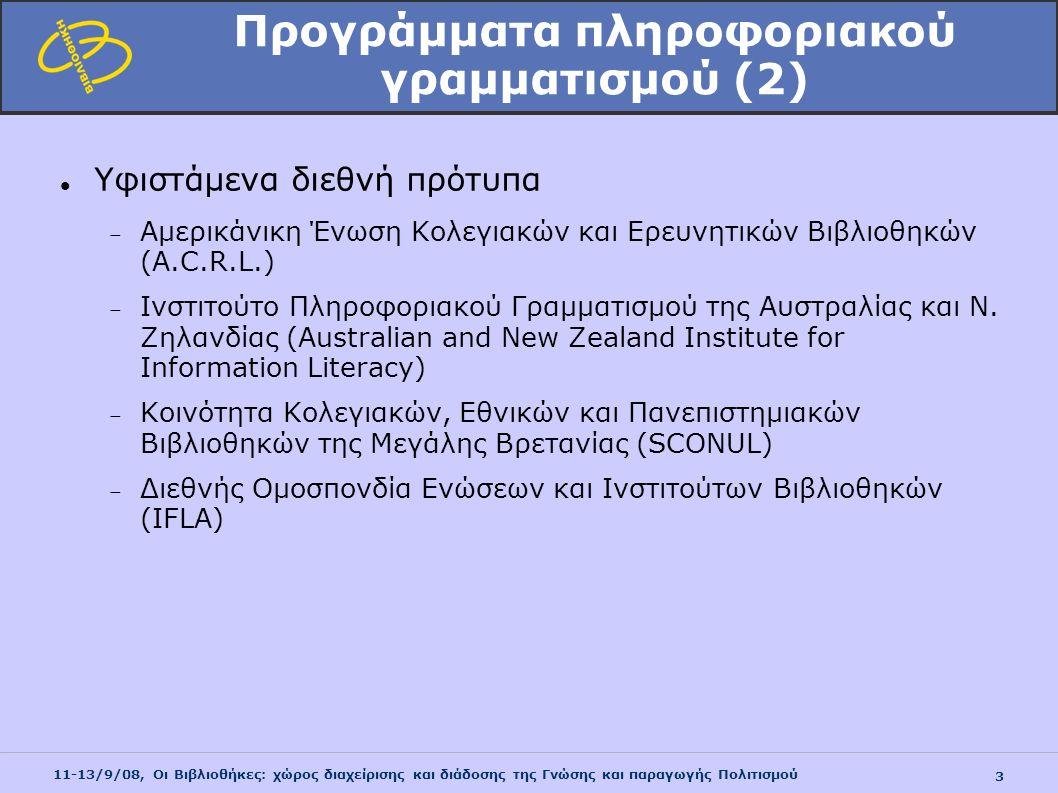 11-13/9/08, Οι Βιβλιοθήκες: χώρος διαχείρισης και διάδοσης της Γνώσης και παραγωγής Πολιτισμού 3 Προγράμματα πληροφοριακού γραμματισμού (2) Υφιστάμενα