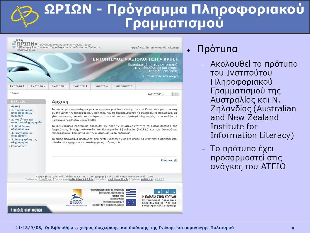 11-13/9/08, Οι Βιβλιοθήκες: χώρος διαχείρισης και διάδοσης της Γνώσης και παραγωγής Πολιτισμού 5 ΩΡΙΩΝ - http://orion.lib.teithe.gr Ενότητες  Προσδιορισμός πληροφοριακών αναγκών  Αναζήτηση και ανάκτηση πληροφοριών  Αξιολόγηση πληροφοριών  Συγγραφή και δημοσίευση  Επιπρόσθετα