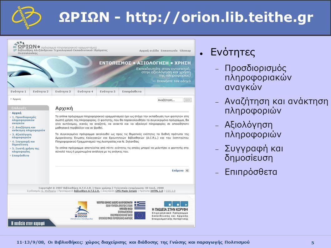 11-13/9/08, Οι Βιβλιοθήκες: χώρος διαχείρισης και διάδοσης της Γνώσης και παραγωγής Πολιτισμού 5 ΩΡΙΩΝ - http://orion.lib.teithe.gr Ενότητες  Προσδιο