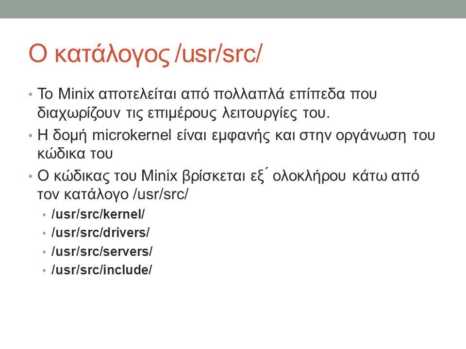 Ο κατάλογος /usr/src/ Το Minix αποτελείται από πολλαπλά επίπεδα που διαχωρίζουν τις επιμέρους λειτουργίες του. Η δομή microkernel είναι εμφα