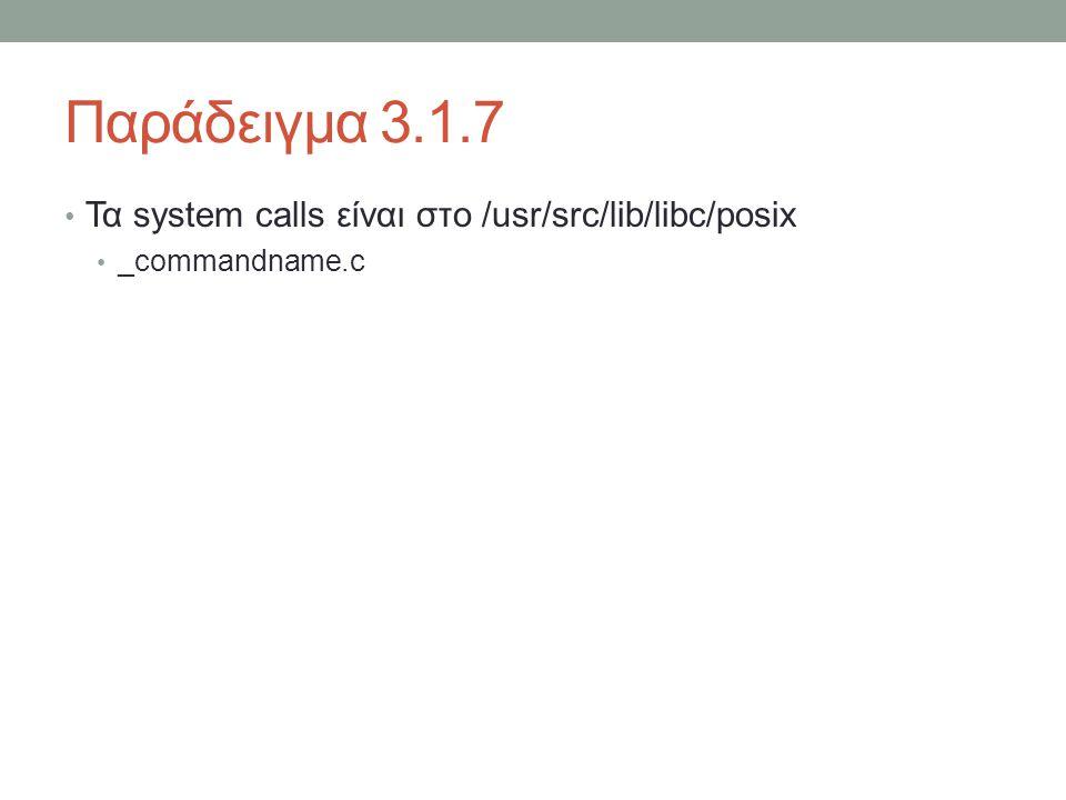 Παράδειγμα 3.1.7 Τα system calls είναι στο /usr/src/lib/libc/posix _commandname.c