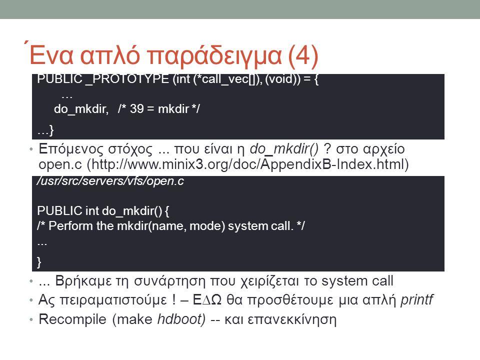 ́Ενα απλό παράδειγμα (4) Επόμενος στόχος... που είναι η do_mkdir() ? στο αρχείο open.c (http://www.minix3.org/doc/AppendixB-Index.html)... Βρήκ