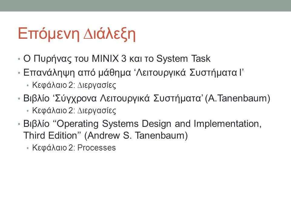 Επόμενη ∆ιάλεξη Ο Πυρήνας του MINIX 3 και το System Task Επανάληψη από μάθημα 'Λειτουργικά Συστήματα Ι' Κεφάλαιο 2: ∆ιεργασίες Βιβλίο 'Σύγ