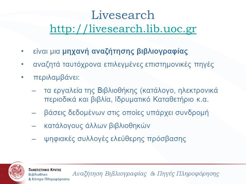 Όταν τα αποτελέσματα της αναζήτησης είναι πολλά… Αναζήτηση Βιβλιογραφίας & Πηγές Πληροφόρησης...επανάληψη της αναζήτησης με : -περισσότερες λέξεις -σύνδεση των λέξεων με λογική συσχέτιση : ΚΑΙ ΌΧΙ -αναζήτηση με φράση, πχ «nmr spectroscopy» -περιορισμό σε χρονική περίοδο κλπ