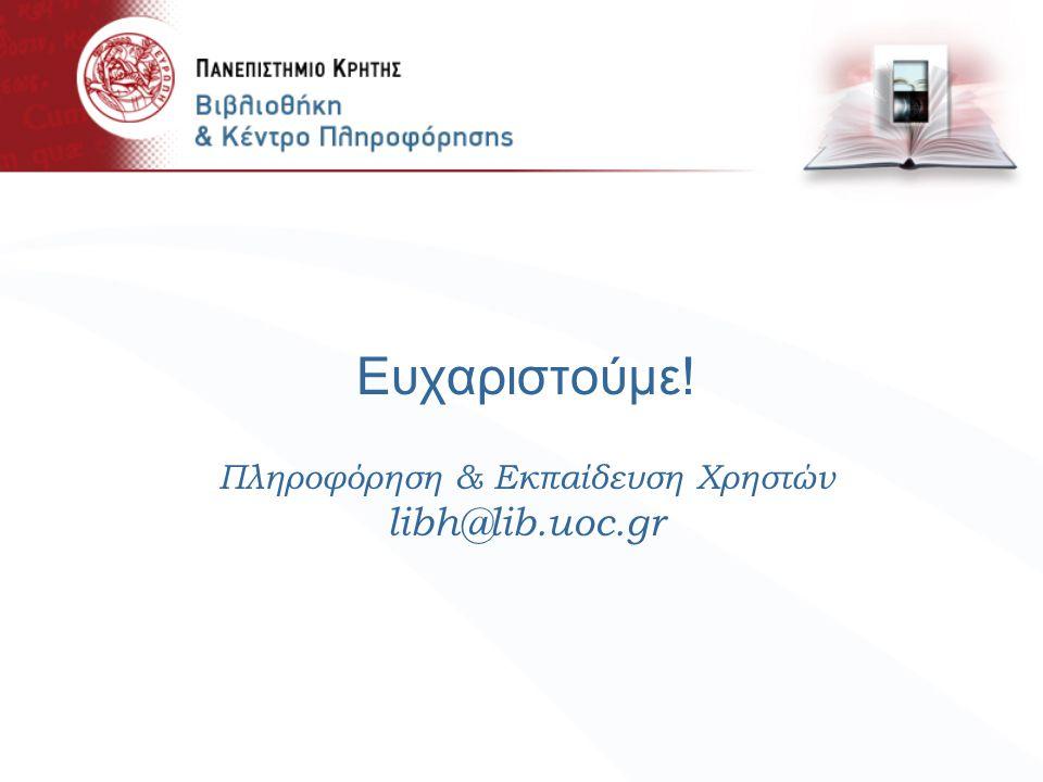 Ευχαριστούμε! Πληροφόρηση & Εκπαίδευση Χρηστών libh@lib.uoc.gr