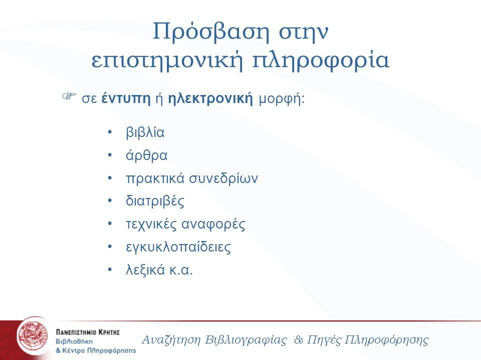 Εργαλεία Αναζήτησης Αναζήτηση Βιβλιογραφίας & Πηγές Πληροφόρησης  Ιστοσελίδα Βιβλιοθήκης ΠΚ http://www.lib.uoc.gr http://www.lib.uoc.gr Κατάλογοι Βιβλιοθηκών Αναζήτηση τoυ υλικού που διαθέτουν οι Βιβλιοθήκες σε φυσική μορφή (βιβλία, περιοδικά, λεξικά, εγκυκλοπαίδειες, cd rom κλπ) Βιβλιογραφικές Βάσεις Δεδομένων Αναζήτηση στα περιεχόμενα των επιστημονικών περιοδικών, πρακτικών συνεδρίων, τεχνικών αναφορών κλπ Συνδυαστική Αναζήτηση Πηγών Εξελιγμένη μηχανή αναζήτησης βιβλιογραφίας που συνδυάζει ταυτόχρονα πολλές και ετερογενείς πηγές πληροφόρησης