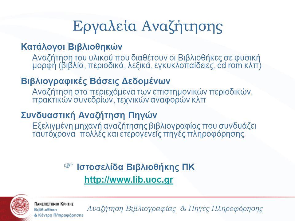 Πως βρίσκω ένα βιβλίο; Αναζήτηση Βιβλιογραφίας & Πηγές Πληροφόρησης Αναζήτηση στον Κατάλογο της Βιβλιοθήκης ΠΚ: Πληροφορίες: διαθεσιμότητα & τοποθεσία.
