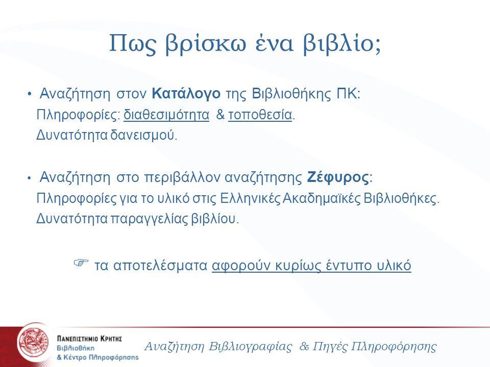 Ταξινόμηση υλικού Αναζήτηση Βιβλιογραφίας & Πηγές Πληροφόρησης Τα βιβλία στη Βιβλιοθήκη του ΠΚ είναι ταξινομημένα με ένα ενιαίο ταξινομικό σύστημα (της Βιβλιοθήκης του Κογκρέσου) Ο ταξινομικός αριθμός στη ράχη κάθε βιβλίου απεικονίζει το θέμα του Οι κύριες θεματικές κατηγορίες περιγράφονται με λατινικά γράμματα: QA= Mαθηματικά, QC= Φυσική, QΗ= Βιολογία, Τ= Τεχνολογία W= Ιατρική κλπ