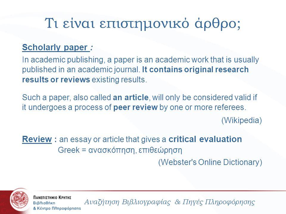 Πως βρίσκω ένα άρθρο; Αναζήτηση Βιβλιογραφίας & Πηγές Πληροφόρησης Αναζήτηση στα Ηλεκτρονικά Περιοδικά (Α-Ζ list): Πρόσβαση σε περίπου 26.000 τίτλους επιστημονικών περιοδικών Αναζήτηση στον Κατάλογο της Βιβλιοθήκης ΠΚ: Πληροφορίες σχετικά με τις έντυπες συνδρομές περιοδικών Υπηρεσία Διαδανεισμού της Βιβλιοθήκης: Δυνατότητα παραγγελίας άρθρου, συνεργασία με άλλες Βιβλιοθήκες στην Ελλάδα και το εξωτερικό