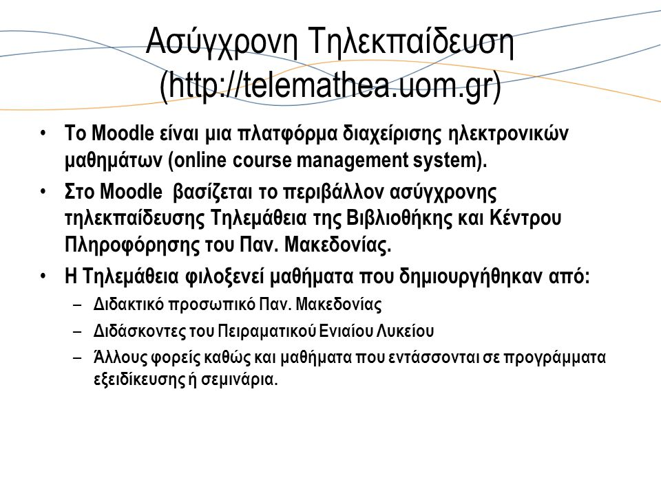 Ασύγχρονη Τηλεκπαίδευση (http://telemathea.uom.gr) To Moodle είναι μια πλατφόρμα διαχείρισης ηλεκτρονικών μαθημάτων (online course management system).