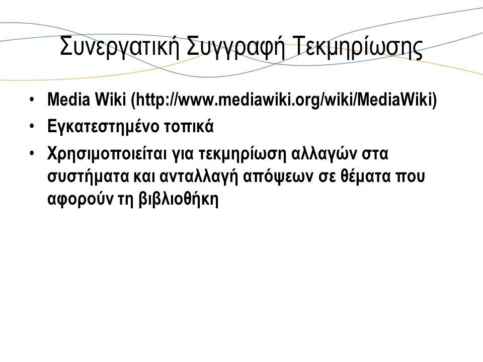 Συνεργατική Συγγραφή Τεκμηρίωσης Media Wiki (http://www.mediawiki.org/wiki/MediaWiki) Εγκατεστημένο τοπικά Χρησιμοποιείται για τεκμηρίωση αλλαγών στα συστήματα και ανταλλαγή απόψεων σε θέματα που αφορούν τη βιβλιοθήκη