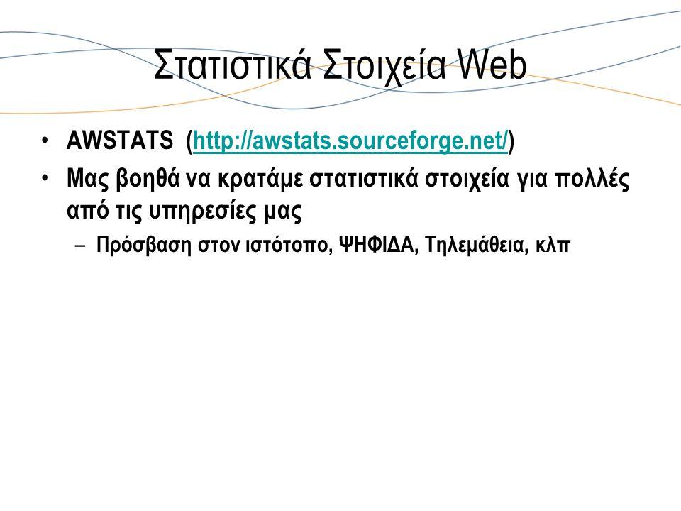 Στατιστικά Στοιχεία Web AWSTATS (http://awstats.sourceforge.net/)http://awstats.sourceforge.net/ Μας βοηθά να κρατάμε στατιστικά στοιχεία για πολλές από τις υπηρεσίες μας – Πρόσβαση στον ιστότοπο, ΨΗΦΙΔΑ, Τηλεμάθεια, κλπ