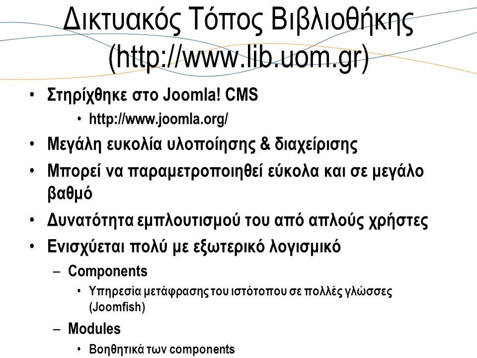 Δικτυακός Τόπος Βιβλιοθήκης (http://www.lib.uom.gr) Στηρίχθηκε στο Joomla.