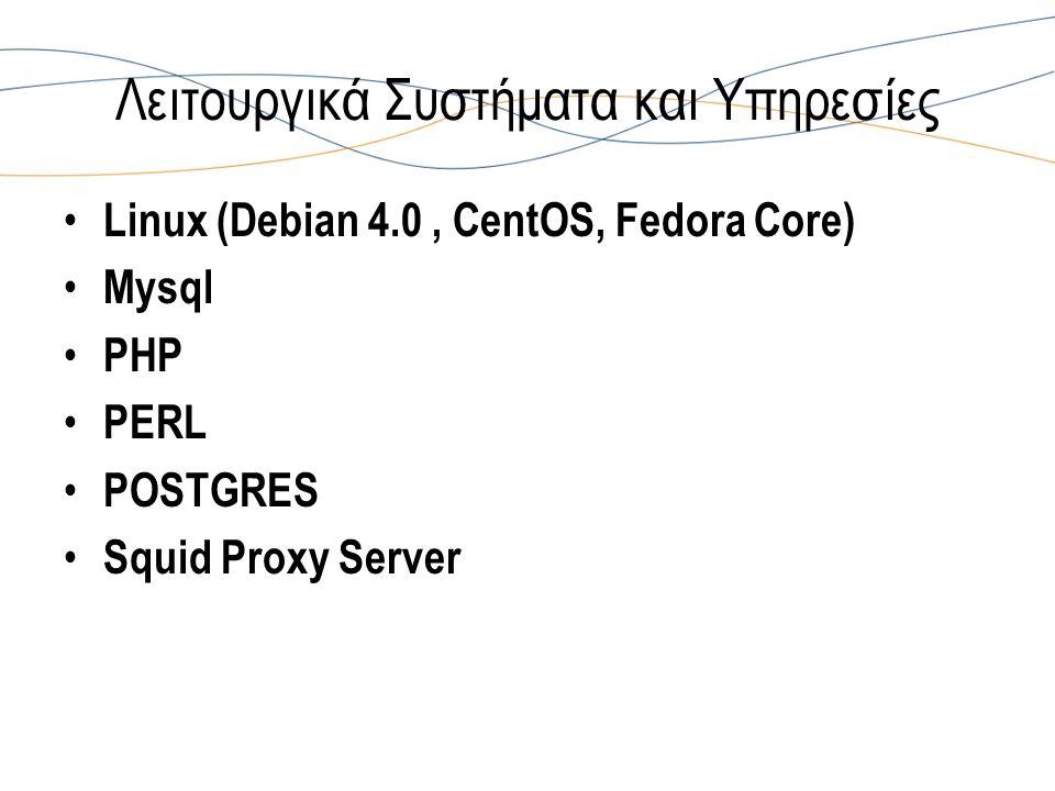 Λειτουργικά Συστήματα και Υπηρεσίες Linux (Debian 4.0, CentOS, Fedora Core) Mysql PHP PERL POSTGRES Squid Proxy Server