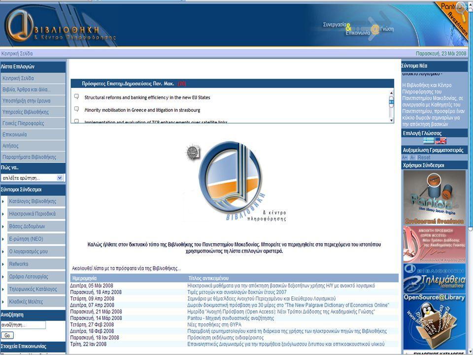Σύστημα Διαδανεισμού (Sm ILL e) Δυνατότητες – Διαχείρηση αιτήσεων διαδανεισμού με βάση το ISO ILL (άρθρα και βιβλία)  – Διαχείριση χρηστών σε σύνδεση με ILS Horizon, Aleph – Αναζήτηση σε προμηθευτές και σε καταλόγους (Opac) οπου η βιβλιοθήκη επιλέγει και εγκαθίστανται (αναζήτηση σε προμηθευτές όπως SUBITO, British Library, Συλλογικό Κατάλογο, ΕΚΤ)  – Διαχείριση παραρτημάτων – Διαχείριση Βιβλιοθηκών - πελατών