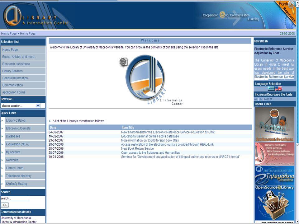 Σύστημα Διαδανεισμού (συνέχεια) Διαχείρηση συμβολαίων βιβλιοθήκης με προμηθεύτες Οικονομική διαχείριση - λογιστική υποστήριξη Διασύνδεση με άλλα συστήματα διαδανεισμού