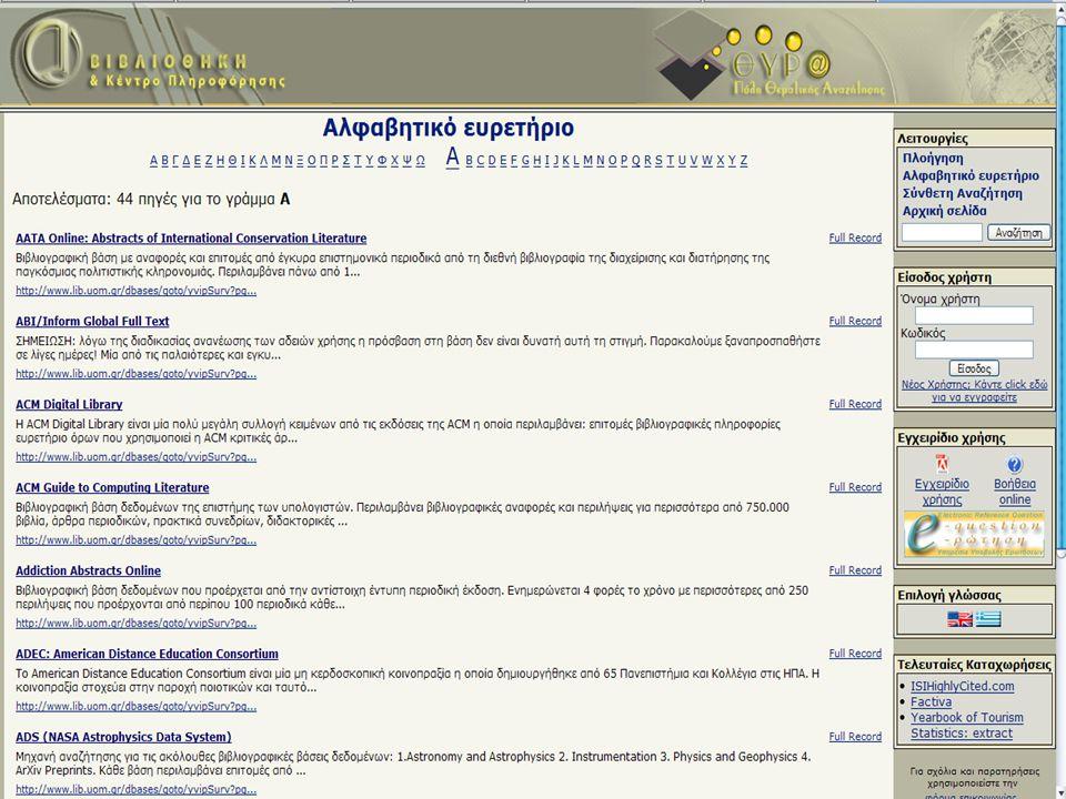 Εργαλείο Παράλληλης Αναζήτησης Pantou (http://pantou.lib.uom.gr) Βασίστηκε στο εργαλείο DbWiz (http://dbwiz.lib.sfu.ca/dbwiz/) Μεγάλη ποσότητα πληροφοριών στο web Μεγάλος αριθμός πηγών αναζήτησης και δυνατοτήτων αναζήτησης Ο κάθε παροχέας έχει το δικό του περιβάλλον αναζήτησης με τα δικά του χαρακτηριστικά Η παραδοσιακή αναζήτηση απαιτεί πολύ μεγαλύτερη προσπάθεια και χρόνο, ειδικά όταν γίνεται σε πολλές πηγές