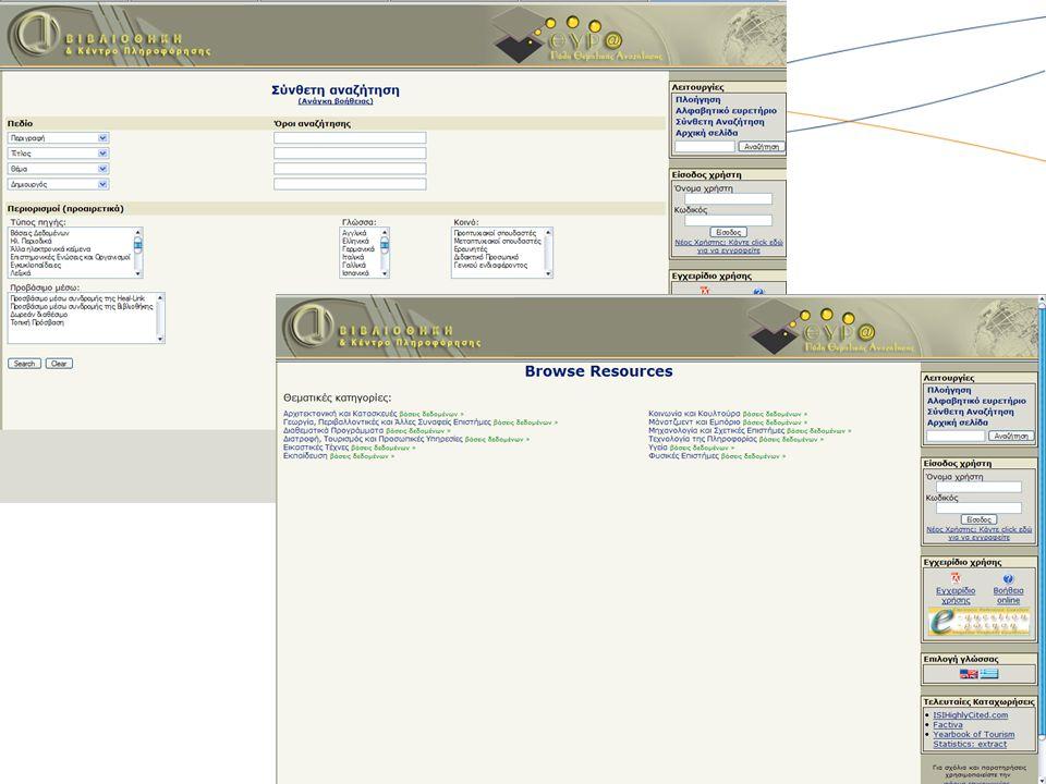 Ψηφιακό Καταθετήριο – ΨΗΦΙΔΑ (http://dspace.lib.uom.gr) Στηρίχθηκε στο Λογισμικό DSpace (http://www.dspace.org) Δυνατότητα διαχείρισης «γκρίζας Βιβλιογραφίας» και όχι μόνο Υποστηρίζονται διάφοροι μορφότυποι δεδομένων (αρχεία κειμένου, ήχου, βίντεο, κλπ) Υποστήριξη digital preservation (functional & digital) με τη χρήση «επιπέδων» μορφοτύπων – Supported (π.χ.