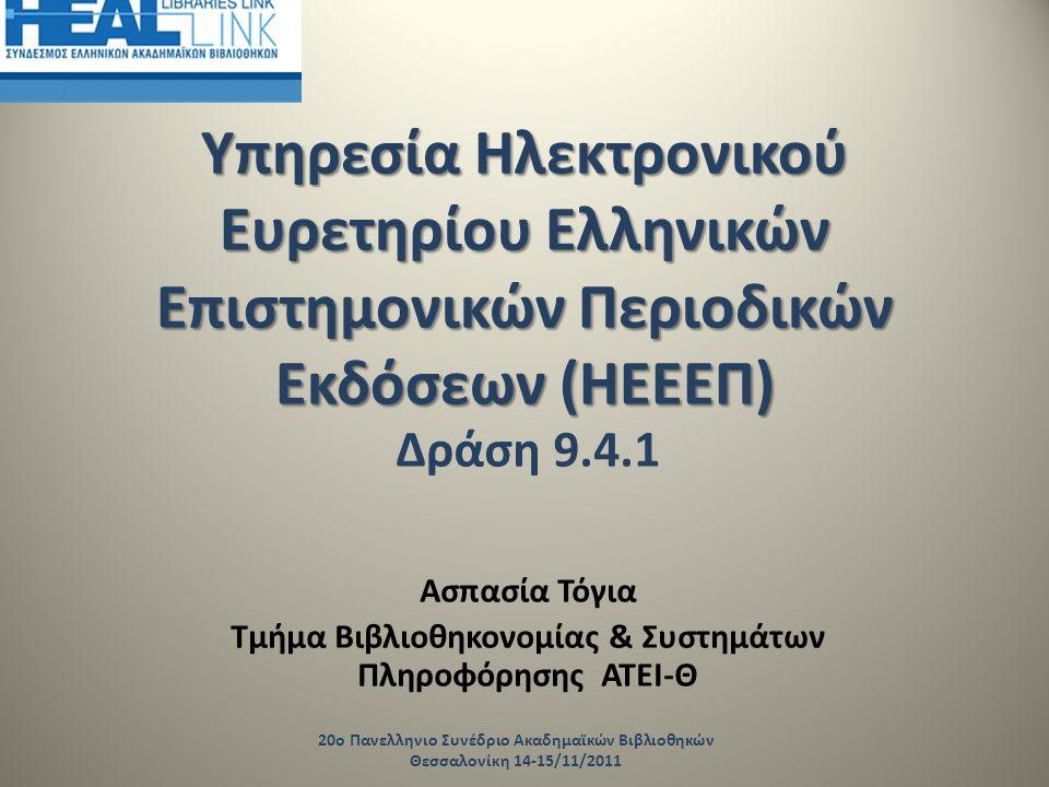 Στόχοι Συγκέντρωση και καταγραφή του περιεχομένου των ελληνικών επιστημονικών περιοδικών εκδόσεων Βιβλιογραφικός έλεγχος της ελληνικής αρθρογραφίας Αξιοποίηση ευρετηρίων με παρεμφερές περιεχόμενο Δημιουργία ενιαίας πολιτικής ευρετηρίασης Ανάδειξη και προβολή της ελληνικής επιστημονικής παραγωγής 20ο Πανελληνιο Συνέδριο Ακαδημαϊκών Βιβλιοθηκών Θεσσαλονίκη 14-15/11/2011