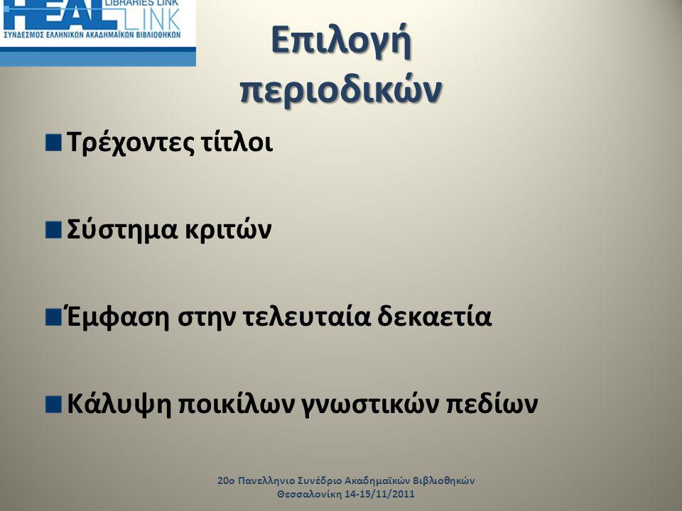 Επιλογή περιοδικών Τρέχοντες τίτλοι Σύστημα κριτών Έμφαση στην τελευταία δεκαετία Κάλυψη ποικίλων γνωστικών πεδίων 20ο Πανελληνιο Συνέδριο Ακαδημαϊκών Βιβλιοθηκών Θεσσαλονίκη 14-15/11/2011