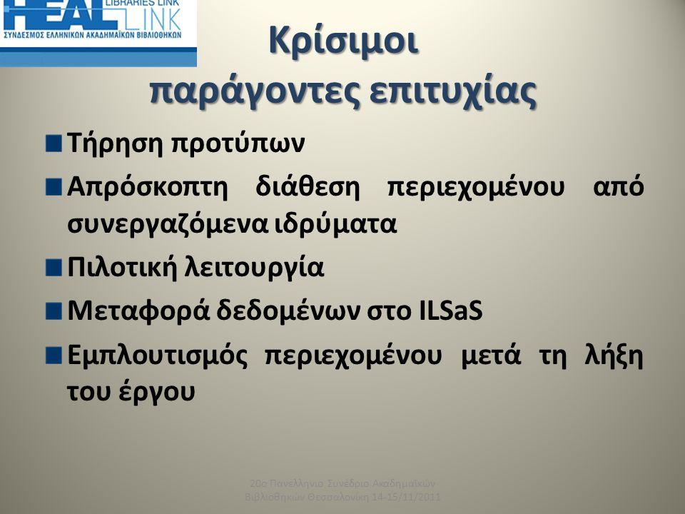 Κρίσιμοι παράγοντες επιτυχίας Τήρηση προτύπων Απρόσκοπτη διάθεση περιεχομένου από συνεργαζόμενα ιδρύματα Πιλοτική λειτουργία Μεταφορά δεδομένων στο ILSaS Εμπλουτισμός περιεχομένου μετά τη λήξη του έργου 20ο Πανελληνιο Συνέδριο Ακαδημαϊκών Βιβλιοθηκών Θεσσαλονίκη 14-15/11/2011